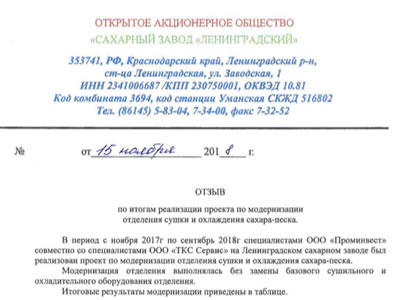 otzyv-okstp-3